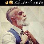 جدیدترین عکس خنده دار برای پروفایل و عکس خنده دار ایرانی خفن