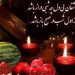 زیباترین اس ام اس و متن تبریک شب یلدا عاشقانه سال 1396
