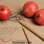 گلچینی از انواع متن ادبی و تبریک شب یلدا عاشقانه رسمی همراه با عکس