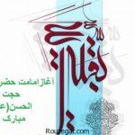 گلچین اس ام اس و تبریک آغاز امامت امام زمان (عج)