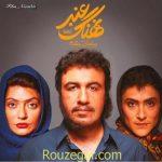 مهناز افشار سر صحنه نهنگ عنبر 2 + عکس