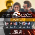 مهتاب کرامتی در اولين اكران مردمی فيلم تيك اف