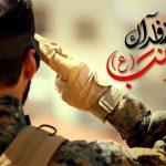 شرایط و سایت اینترنتی ثبت نام مدافعان حرم