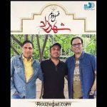 همکاری محسن چاوشی با کارگردان و تهیه کننده سريال شهرزاد