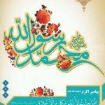سری جدید عکس نوشته و پوستر تبریک عید مبعث 96