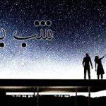 سری جدید زیباترین شب بخیر عاشقانه و احساسی 97