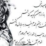 جدیدترین اشعار دلتنگی و غزل های ناب عاشقانه 97