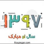 روز عید نوروز 97 و لحظه تحویل سال 1397 در ایران و جهان