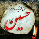 اس ام اس جدید تسلیت تاسوعا و عاشورا حسینی