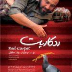 دانلود فیلم ردکارپت | Red Carpet