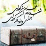 متن عاشقانه در مورد سفر و جملات زیبای سفر بخیر