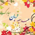 اس ام اس تبریک عید قربان + متن تبریک رسمی عید قربان