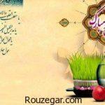 جدیدترین مدل کارت پستال عید نوروز97 به همراه زیباترین متن تبریک عاشقانه زیبا