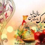 اس ام اس عید نوروز 97 و زیباترین متن پیام تبریک دوستانه و عاشقانه بهاری