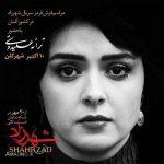 شکایت شاعر خارج نشین از خواننده سریال شهرزاد