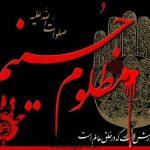 مجموعه شعر کوتاه در مورد امام حسین و روز عاشورا و کربلا
