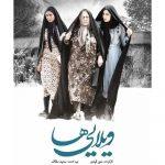 برنامه اکران فیلم سینمایی ویلایی ها تا شبهای قدر + داستان فیلم