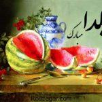 تاریخچه و آداب و رسوم شب یلدا 95