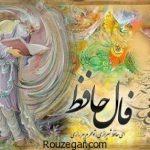 آشنایی با آداب و رسوم فال حافظ و شب یلدا در ایران