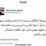 واکنش محمود احمدی نژاد در توییتر به ردصلاحیتش در انتخابات ریاست جمهوری