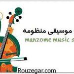 برترین سازها در آموزشگاه موسیقی چیست؟