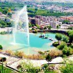 جاذبه های گردشگری اراک به همراه دیدنی های بکر استان مرکزی