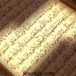 خواص خواندن آیت الکرسی برای حاجت چیست