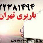 یکی از بهترین شرکت های باربری در تهران