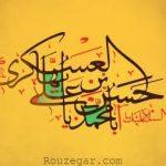 25 آذر ولادت امام حسن عسکری و پیام تبریک ولادت امام حسن عسکری