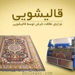 مزایای نظافت فرش توسط قالیشویی