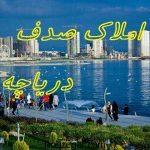 املاک دریاچه چیتگر
