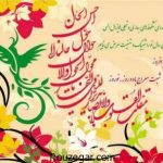 جدیدترین پیام تبریک عید نوروز 97 عاشقانه و دوستانه