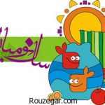 مجموعه طنزها و اس ام اس تبریک عید نوروز خنده دار 97