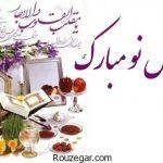 متن انشا عید نوروز همراه با خاطرات عید نوروز 97