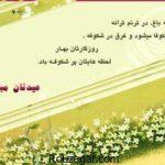 جدیدترین متن تبریک عاشقانه عید نوروز 97 به همسر و خانواده