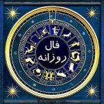 فال روزانه چهارشنبه 1 خرداد و فال روزانه حافظ و تاروت ماه های سال
