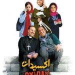 پرطرفدارترین فیلم های جدید ایرانی