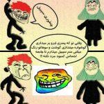 عکس های خنده دار و ترول های خنده دار جدید 2015