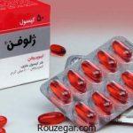 قرص ژلوفن در بارداری + عوارض قرص ژلوفن 400