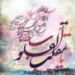 جدیدترین مجموعه اس ام اس تبریک عید نوروز 97 و عکس نوشته های عاشقانه