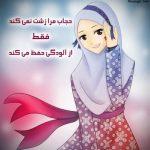 حکم توبه زن زناکار , محصنه , زن شوهردار در اسلام
