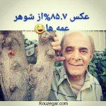 مجموعه جوک و اس ام اس خنده دار جدید فارسی باحال ایرانی برای تلگرام