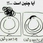 عکس خنده دار بی ادبی و اس ام اس خنده دار و جوک 2016