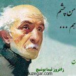 گلچین زیباترین اشعار عاشقانه نیما یوشیج به همراه جملات کوتاه زیبا