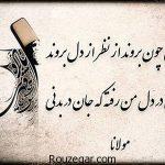 گلچین بهترین شعر مولانا درباره تنهایی ، خدا ، عشق و انسان
