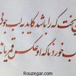 ابیاتی برگزیده از زیباترین اشعار مولانا درباره انسان و انسان شناسی