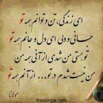 سری جدید اشعار مولانا در مورد زندگی به همراه غزل های ناب عاشقانه