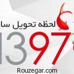 ساعت دقیق لحظه تحویل سال 1397 در ایران و جهان