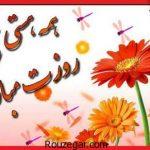 انواع زیباترین متن تبریک روز مادر 1396 به همراه عکس نوشته های روز زن