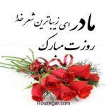 زیباترین متن و پیام کوتاه برای روز مادر 96 و ولادت حضرت زهرا (س)